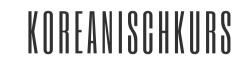 Koreanischkurs Logo