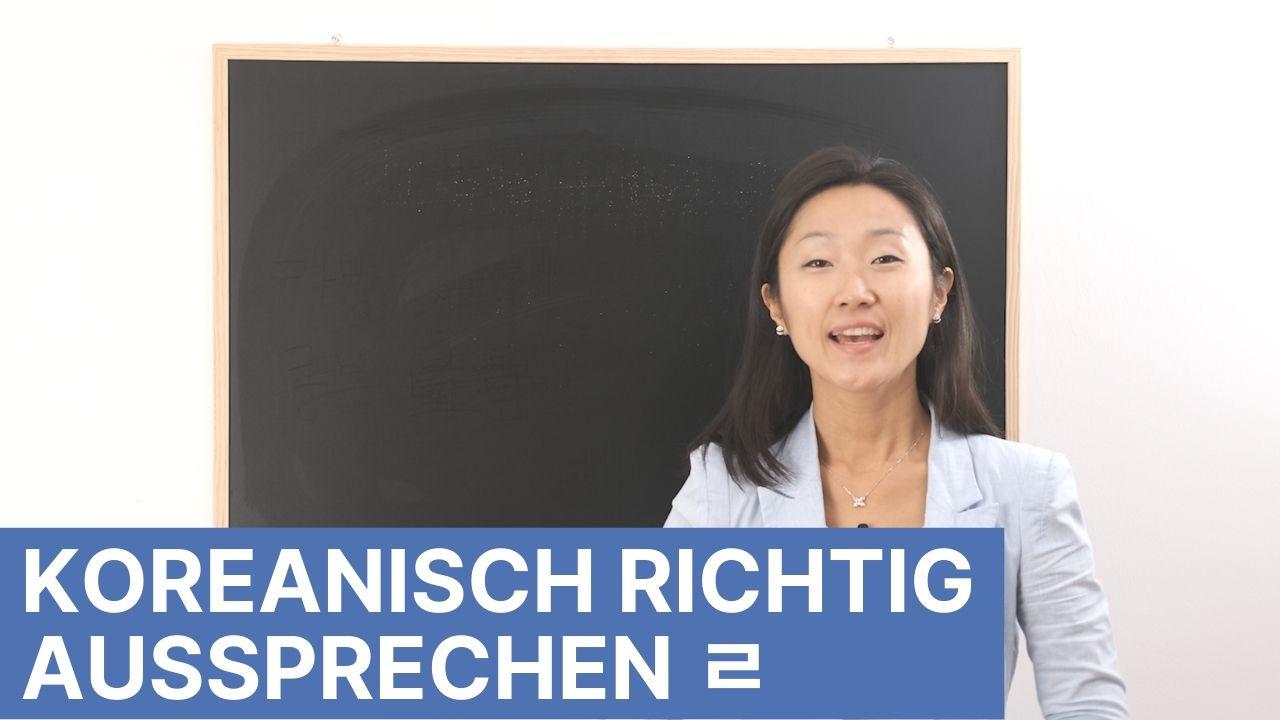 R und L im Koreanischen