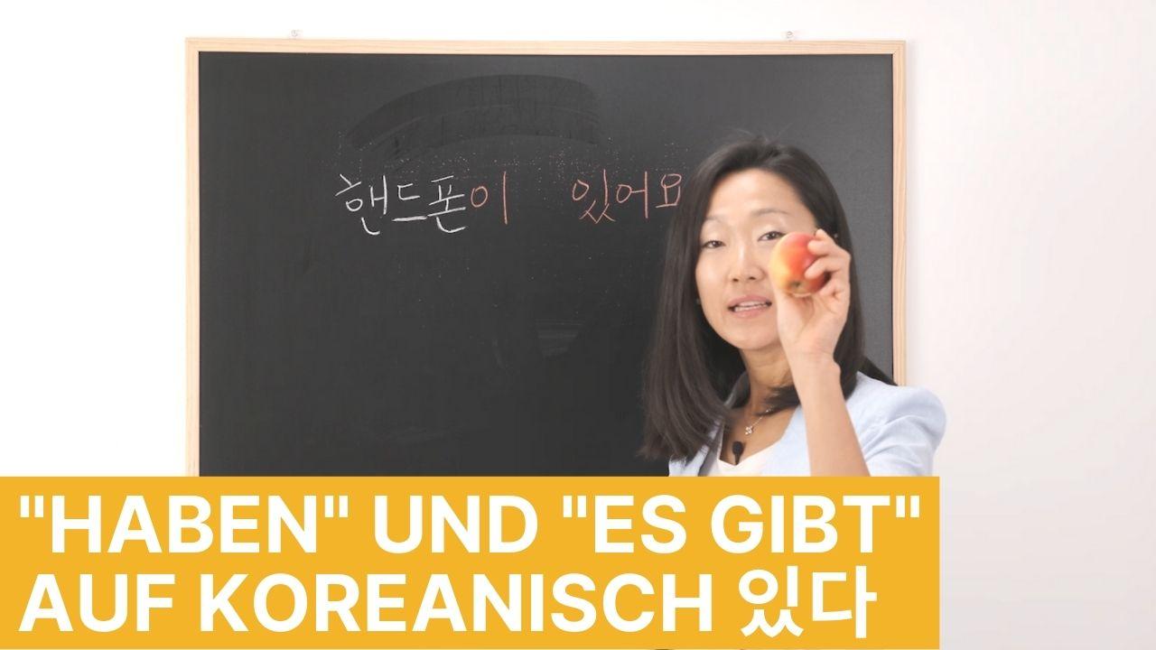 Haben und es gibt auf Koreanisch